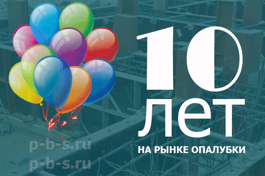 10 лет компании