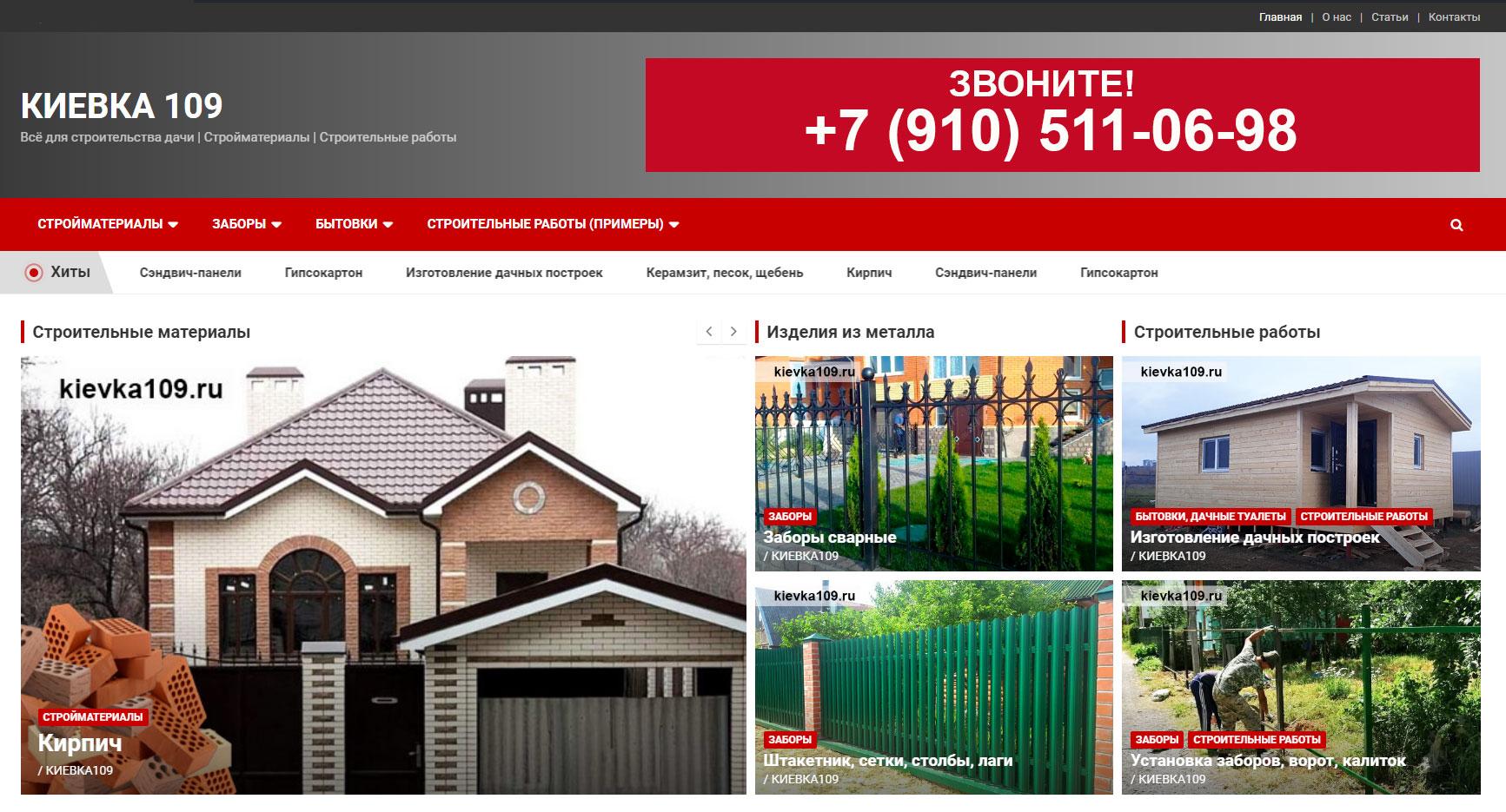 Киевка109 стройматериалы Обнинск