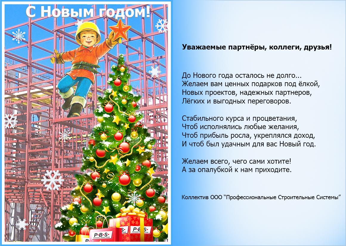 открытка С Новым годом строительная компания