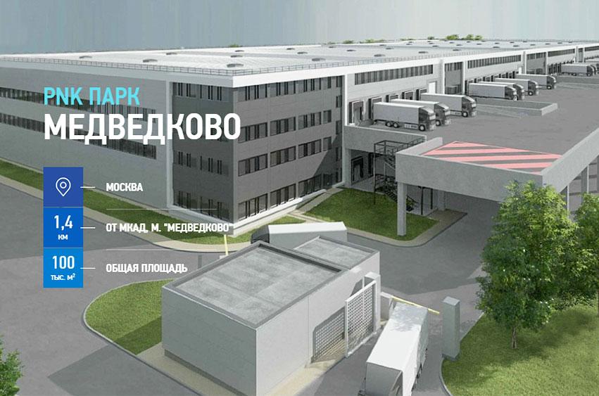 логистический центр Медведково аренда опалубки