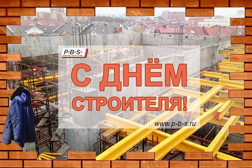 День строителя аренда опалубки Обнинск